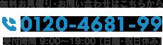 0120-4681-99